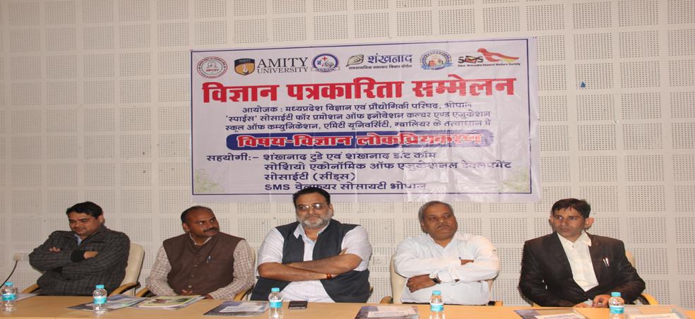 Amity School of Communication organizes Workshop on Science Journalism