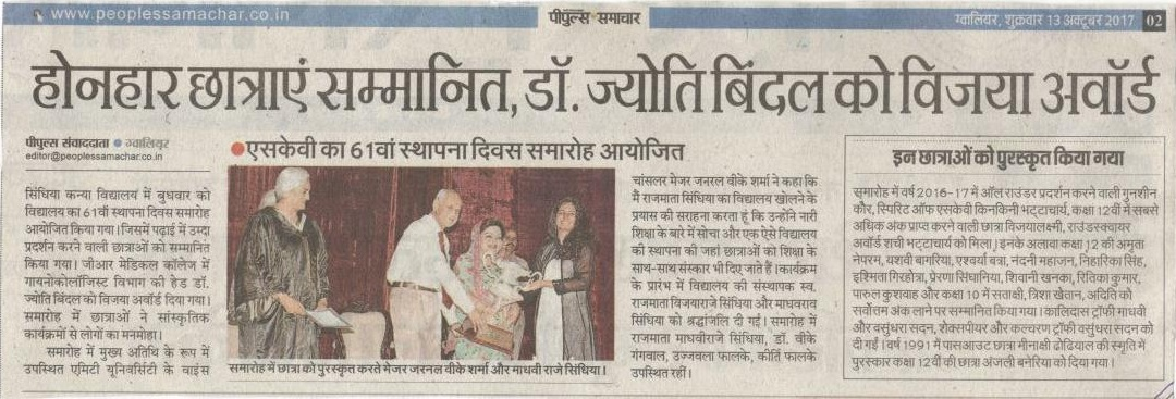 Peoples Samachar-Honble VC Sir as Chief Guest at SKV on 61st foundation Day-Amity