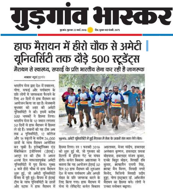 500 students from EME had run from hero chowk to amity manesar campus