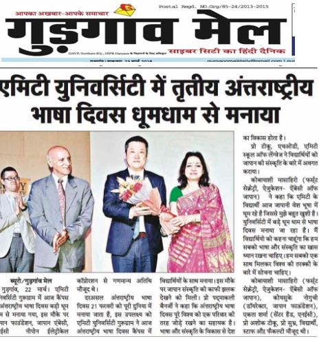 Amity University Gurugram celebrated 3rd International Language Day