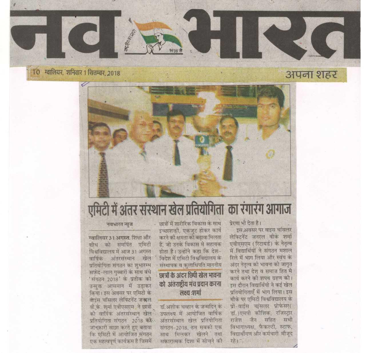Nav Bharat-AUMP-Opening Ceremony of Sangathan-2018-Amity