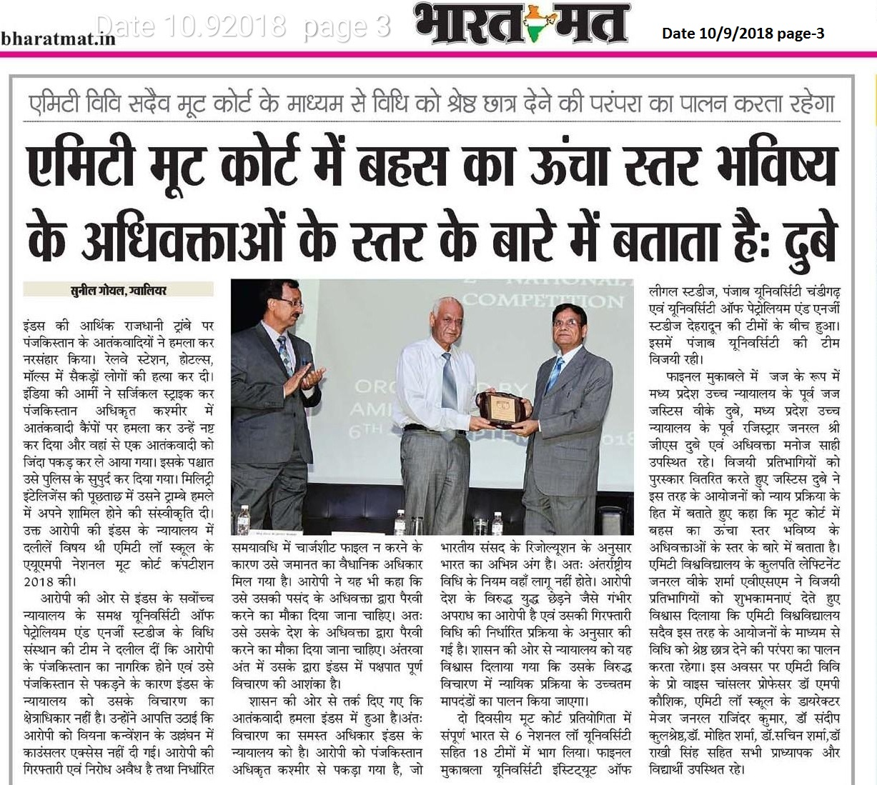 Bharat Mat-AUMP-ALS National Moot Court competition -2018-Amity.