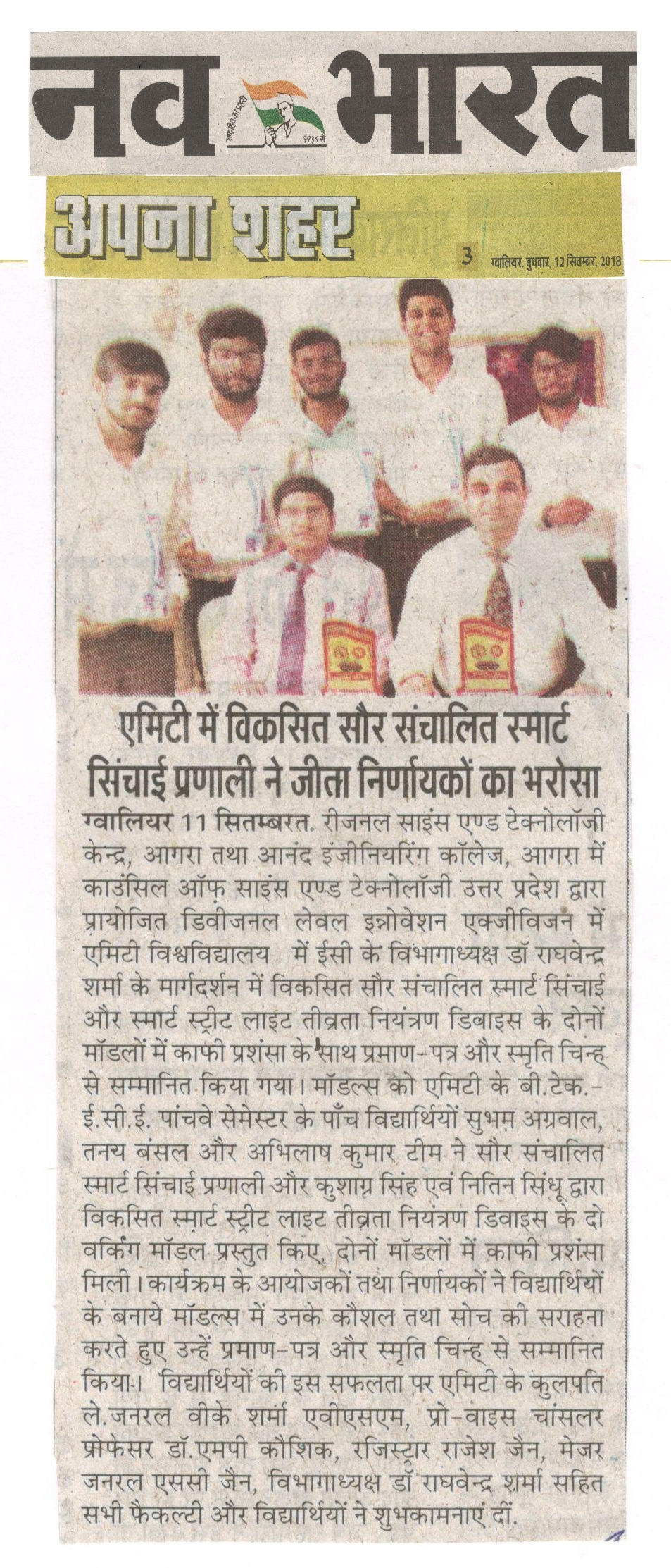 Nav Bharat -AUMP-ASET-Student participated in Divisional level Innovation exhibition Agra-Amity
