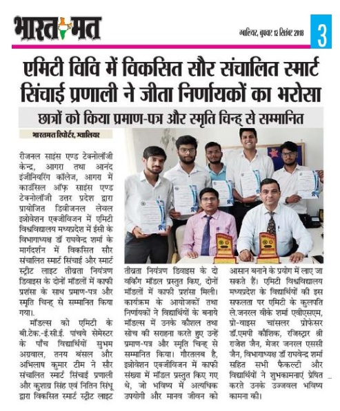 BharatMat-AUMP-ASET-Student participated in Divisional level Innovation exhibition Agra-Amity