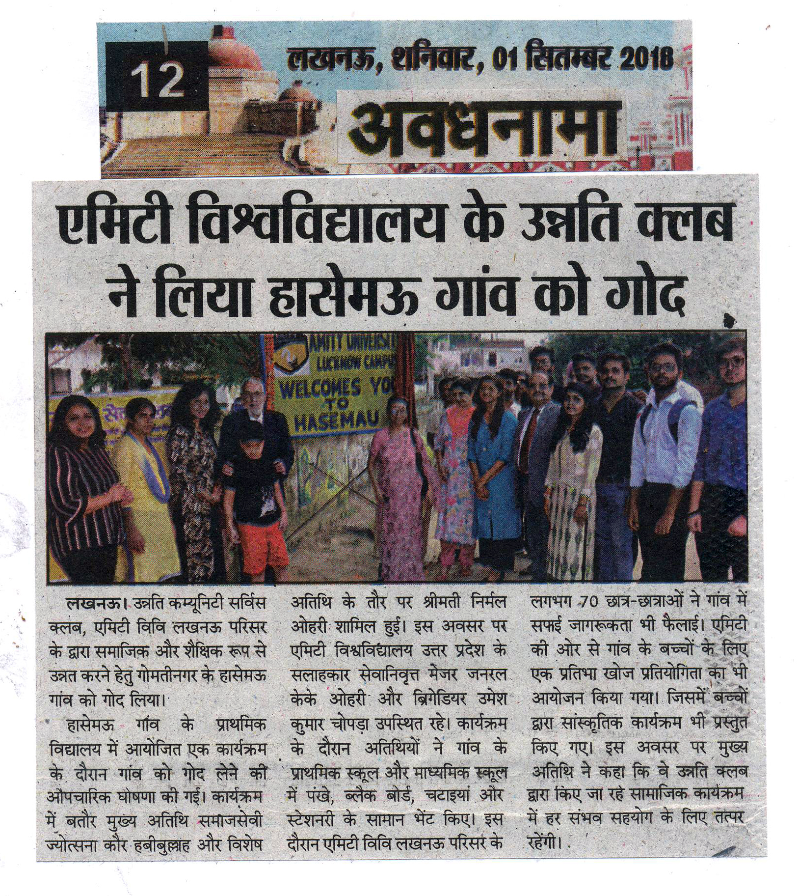 Amity Lucknow adopted Hasemau Village
