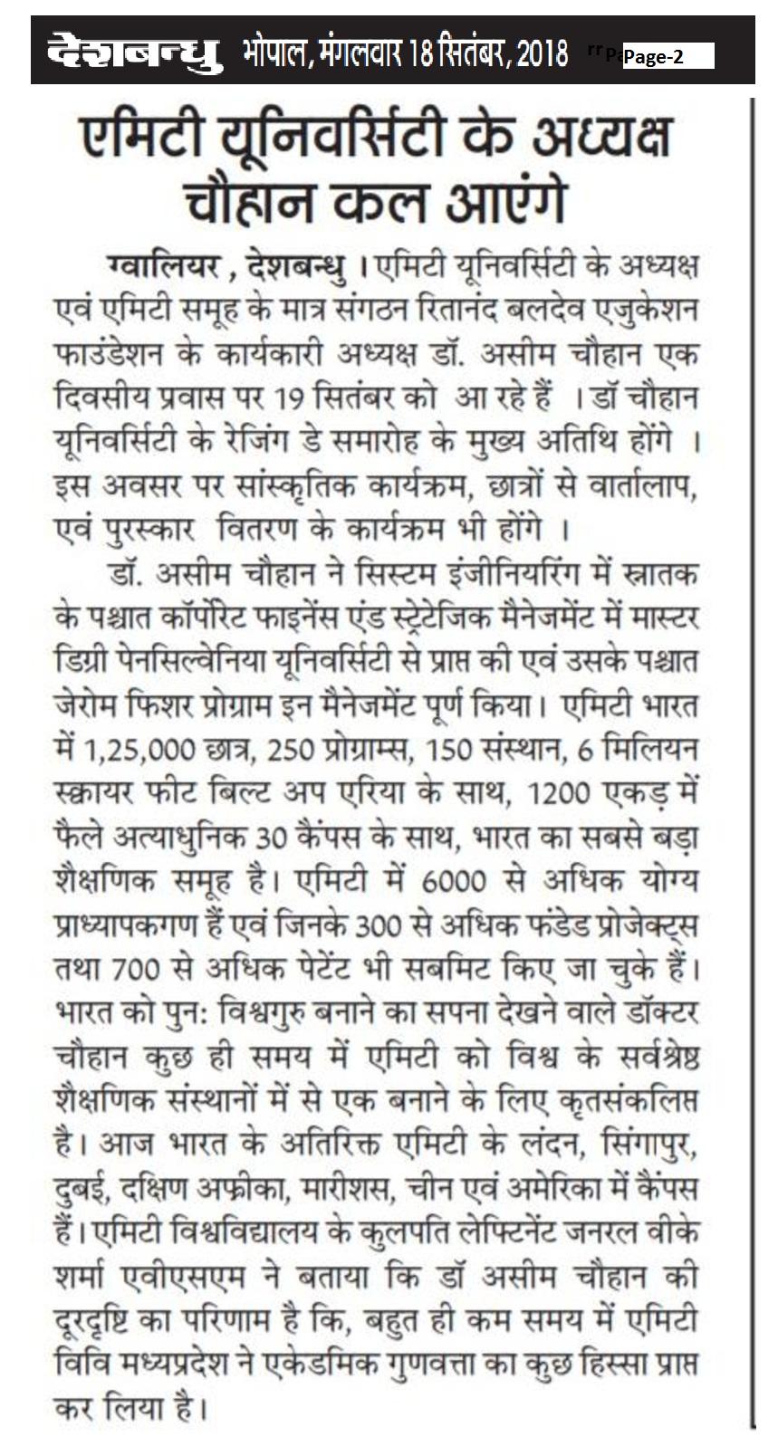 Desh Bandhu Bhopal-Pre Press-AUMP 8th Raising Day-2018-Amity