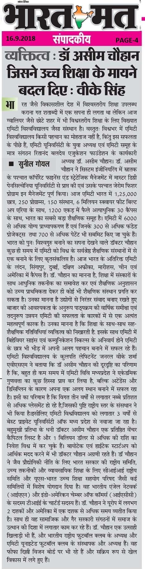 BharatMat-16.9.2018-AUMP-Editorial on 8th Raising Day-2018-Amity