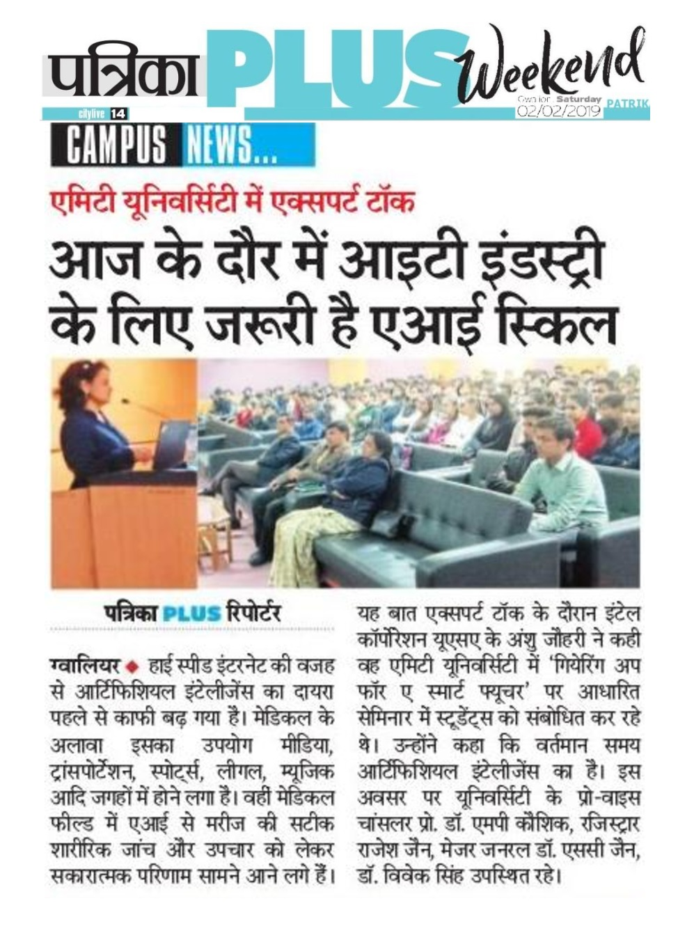 Patrika-2.2.2019-AUMP-Expert Talk-Gearing up for a smart future-Amity