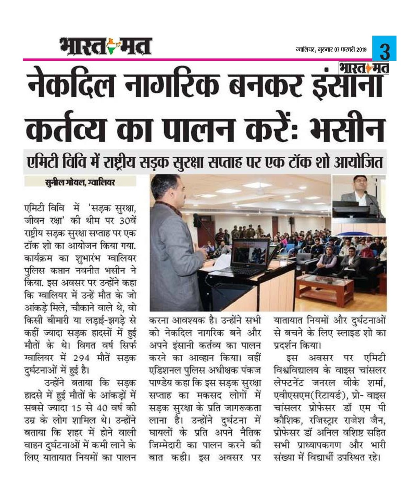 Bharat Mat-7.2.2019- AUMP Talk Show of SP Gwalior on national Road Safety Week -Amity