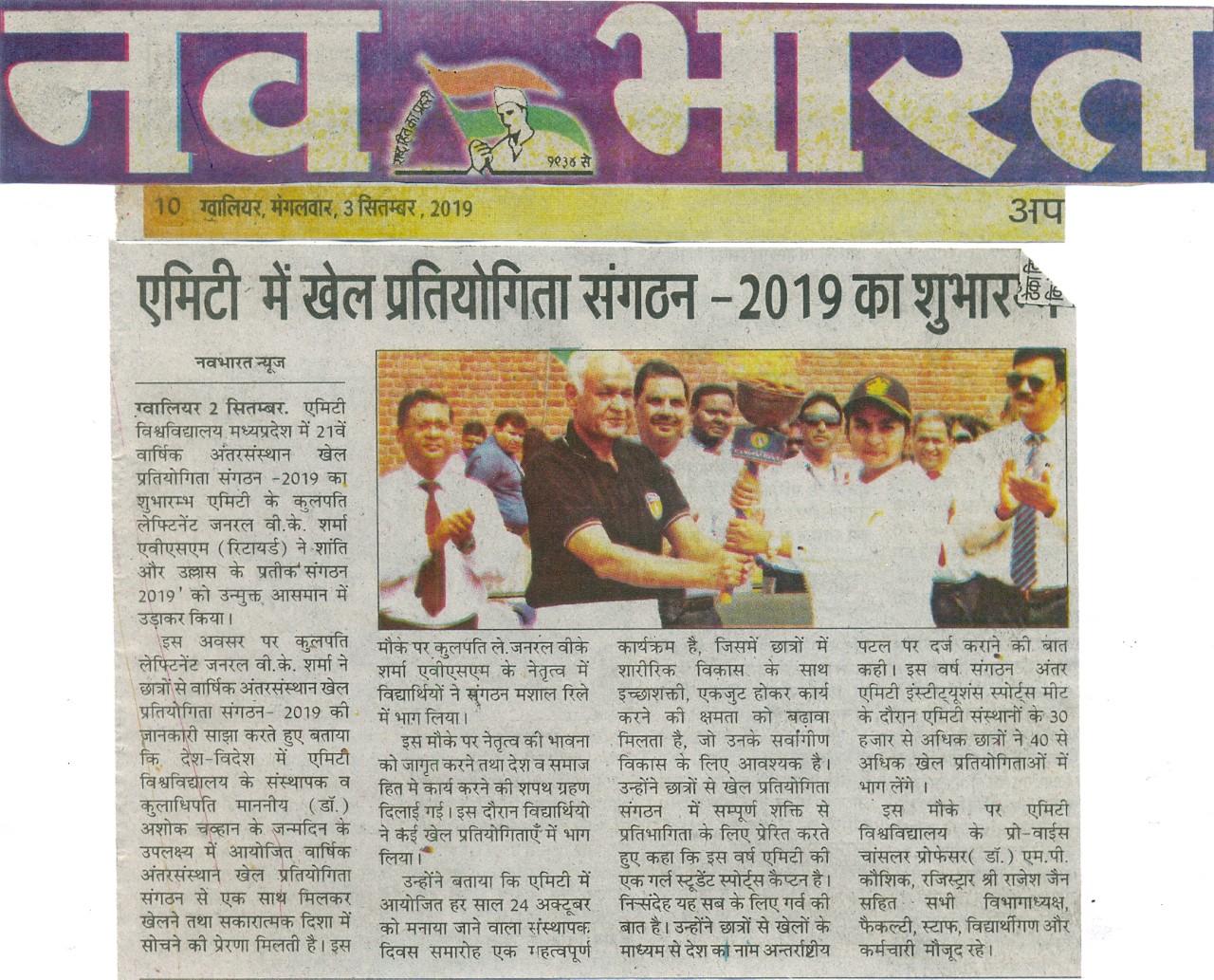 Nav Bharat - 03.09.2019-AUMP Mega Event Sangathan-2019-Amity