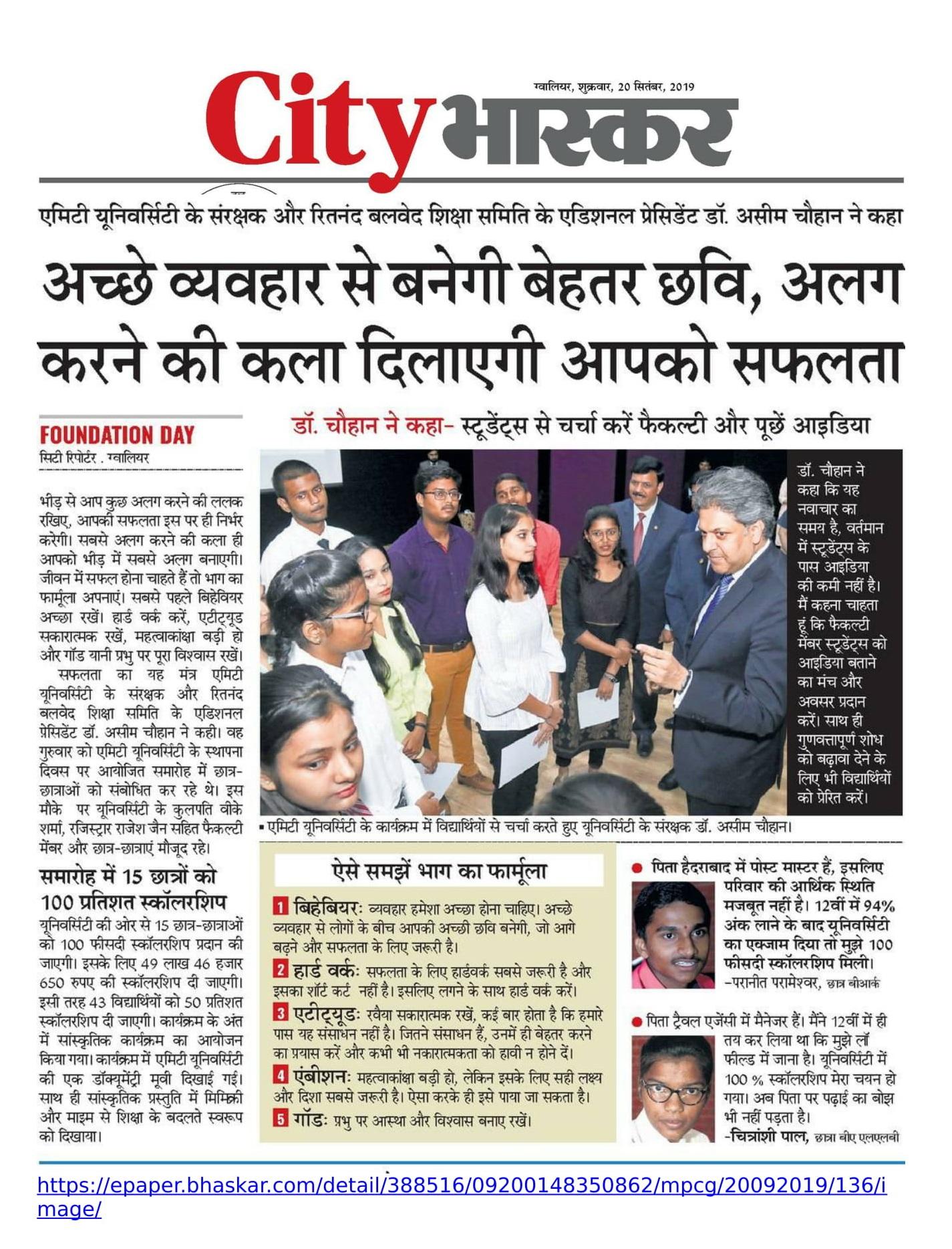 Dainik Bhaskar-20.9.2019 Story - AUMP Raising Day Celebration-2019-Amity