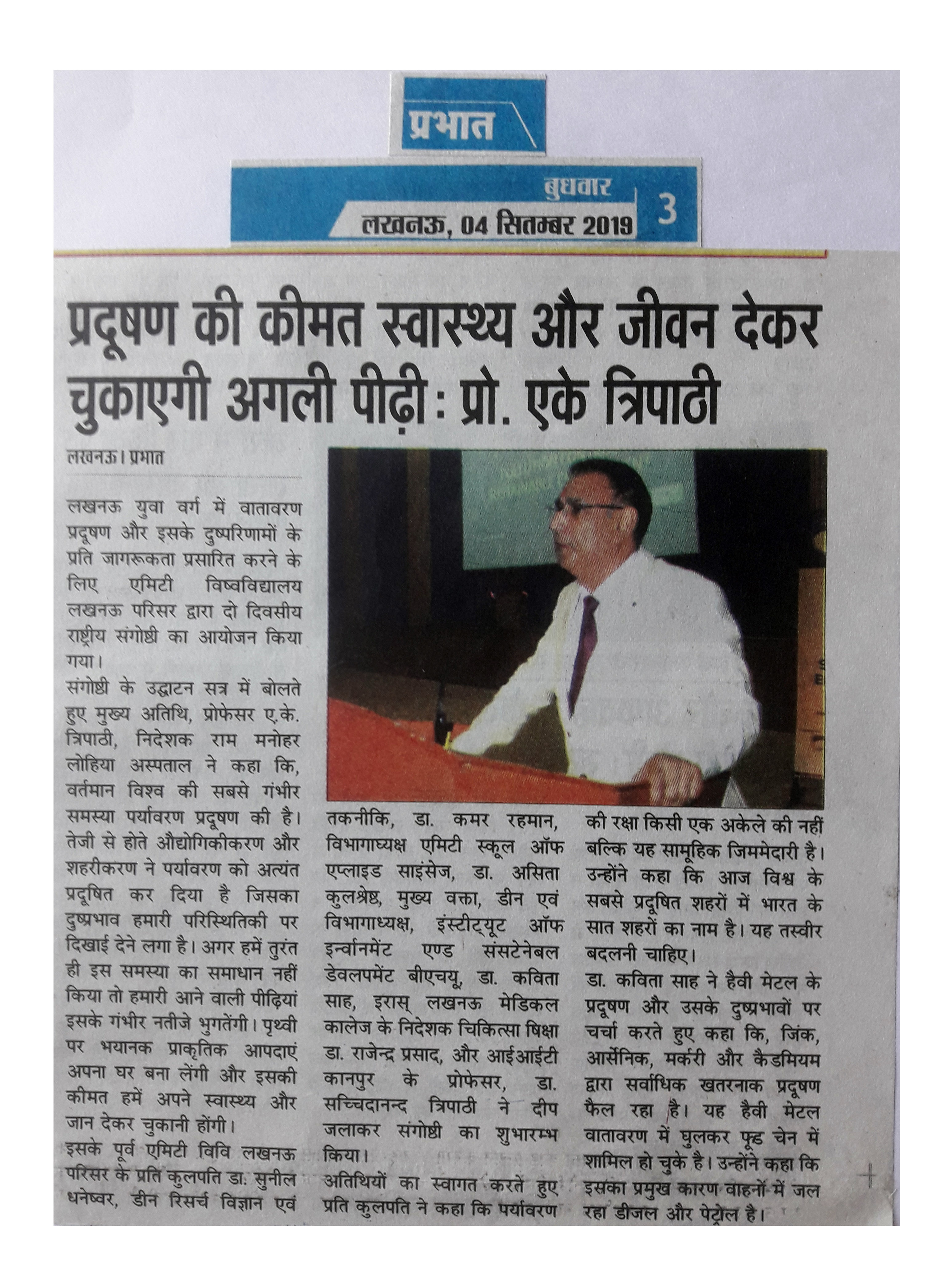 Two Day National Conference on pollution control organized at Amity University Lucknow Campus