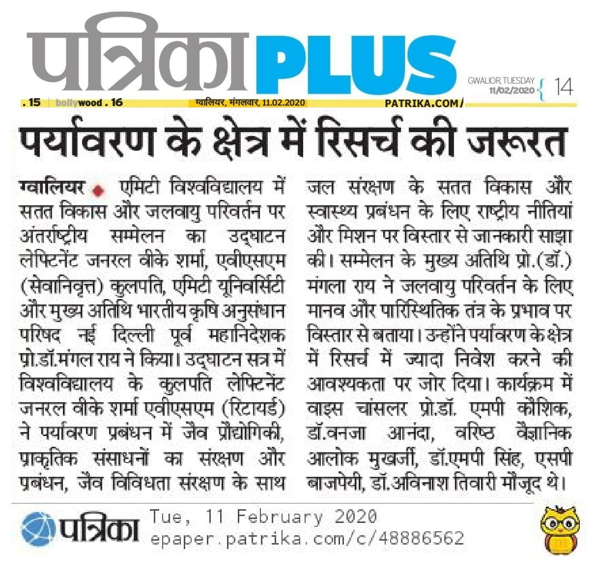Patrika-11.2.2020-AUMP National Conference on Sustainable Development and Climate Change-Amity