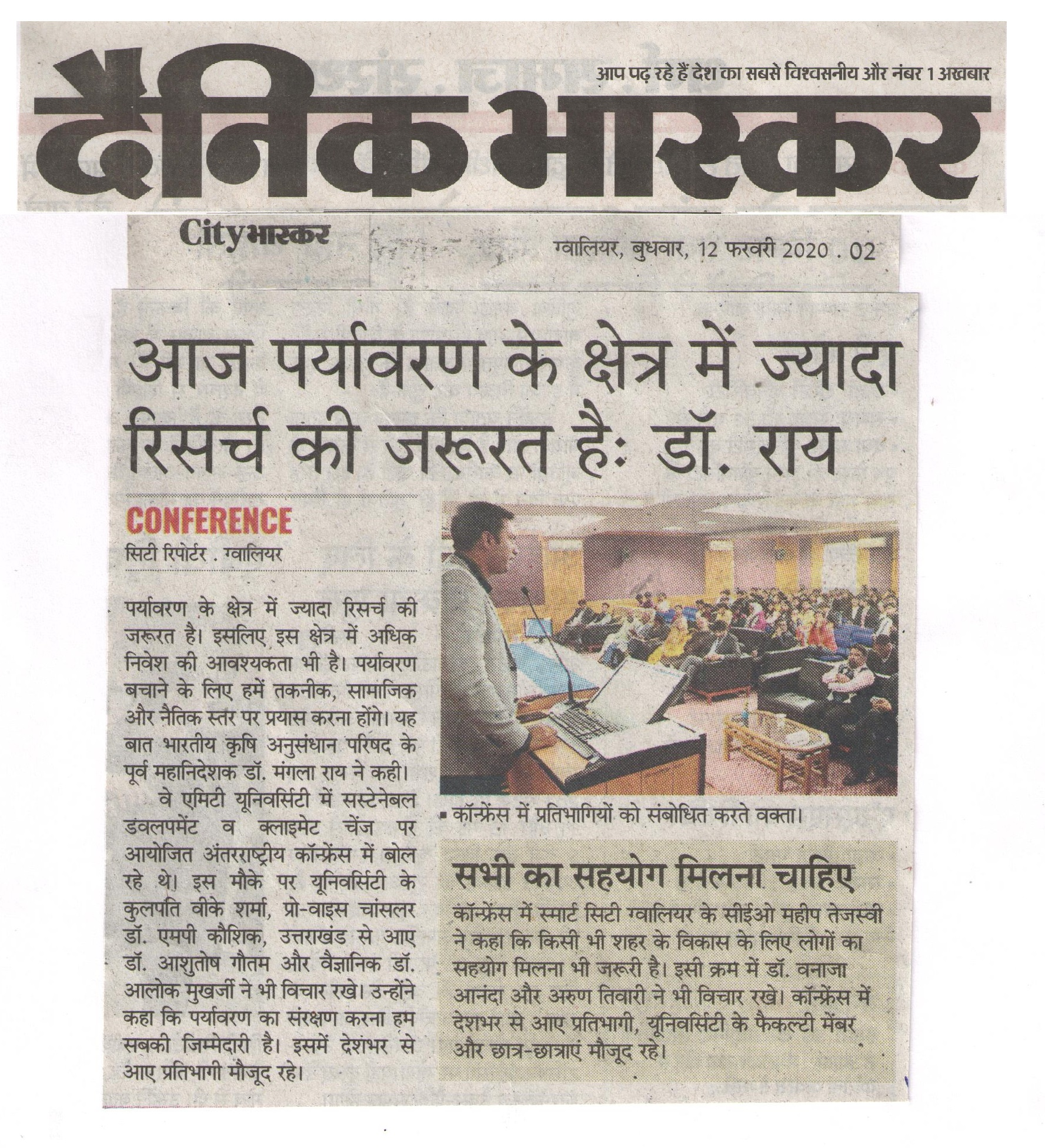 Dainik Bhaskar-12.2.2020-AUMP National Conference on Sustainable Development and Climate Change-Amity
