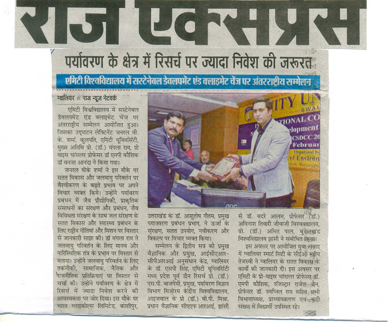 Raj Express-12.2.2020-AUMP National Conference on Sustainable Development and Climate Change-Amity