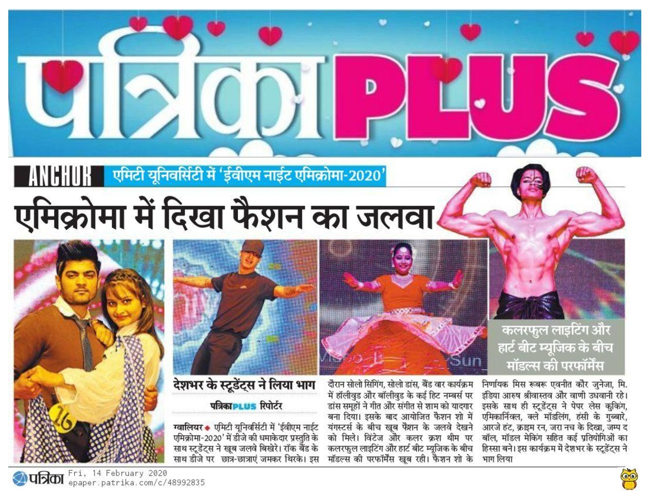 Patrika-14.2.2020-AUMP-Youth Fest AMICROMA-2020-2nd Day-Amity