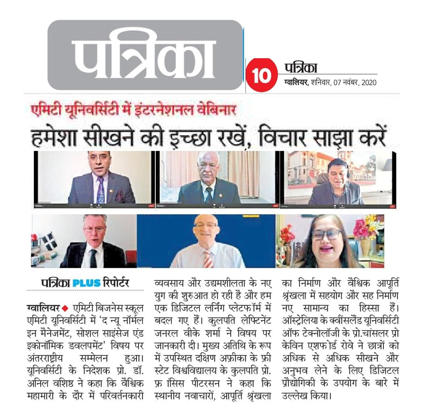 PATRIKA-7.11.2020-AUMP- International Conference on The New Normal in Management, Social Sciences and Economic Development-Amity